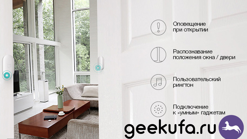 Xiaomi Smart Home Security Kit (gift package) 5 в 1