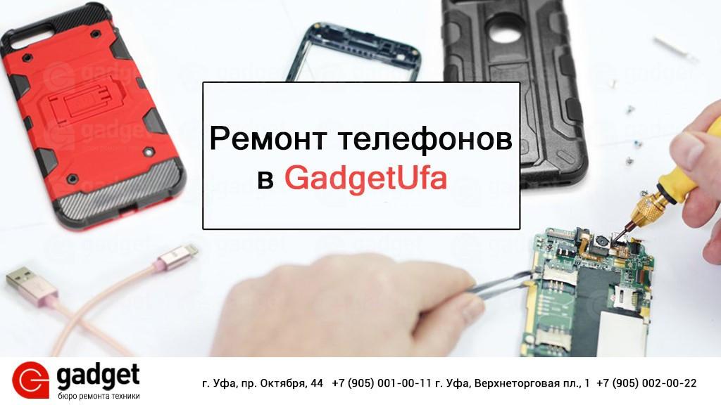 ремонт телефонов уфа