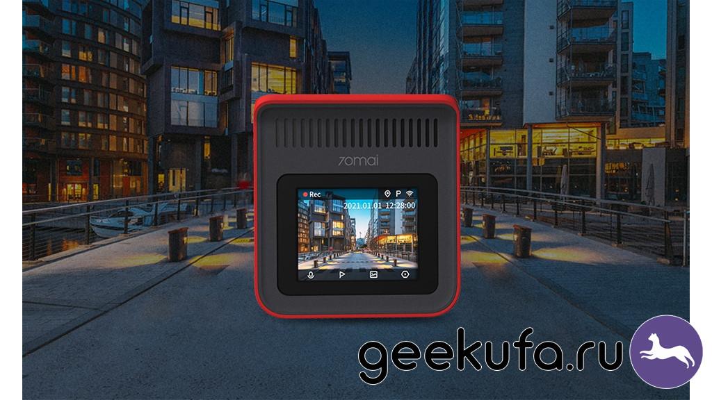 купить видеорегистратор Xiaomi