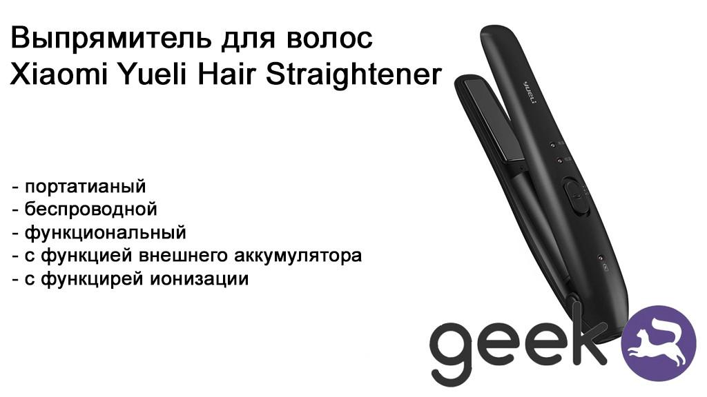 Купить выпрямитель для волос Yueli Hair Straightener
