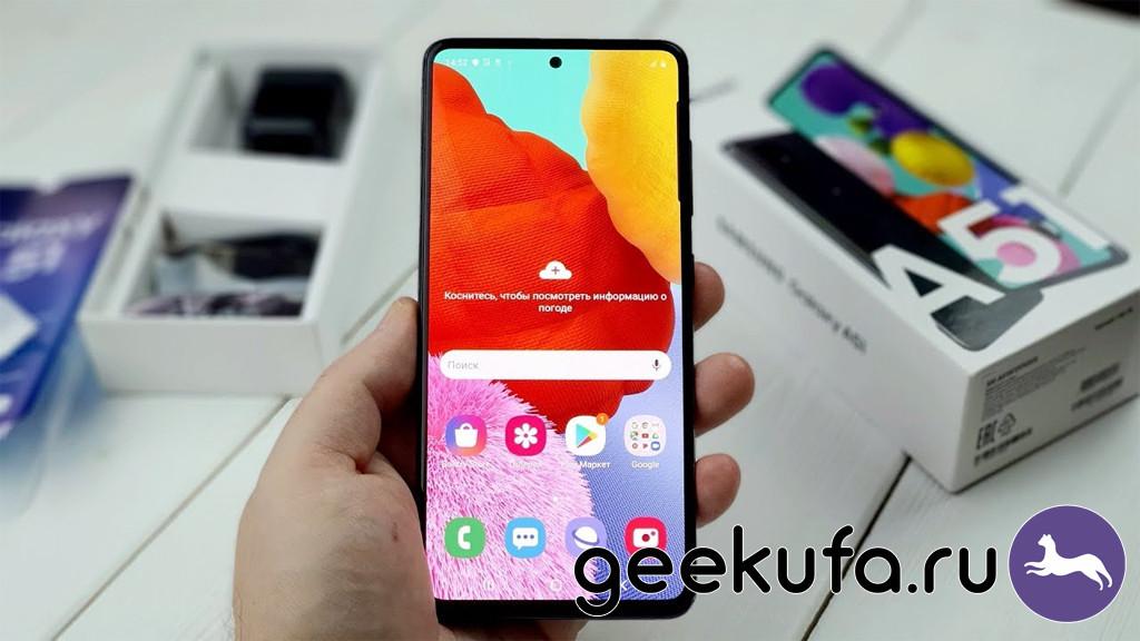Новый герой Samsung - Galaxy A51. Чем хорош смартфон?