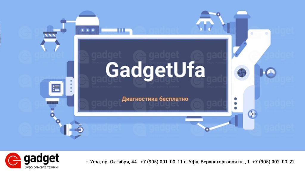Гарантийное обслуживание смартфонов в GadgetUfa