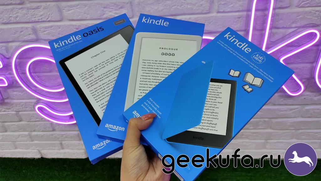 Электронные книги от Amazon в наличии!