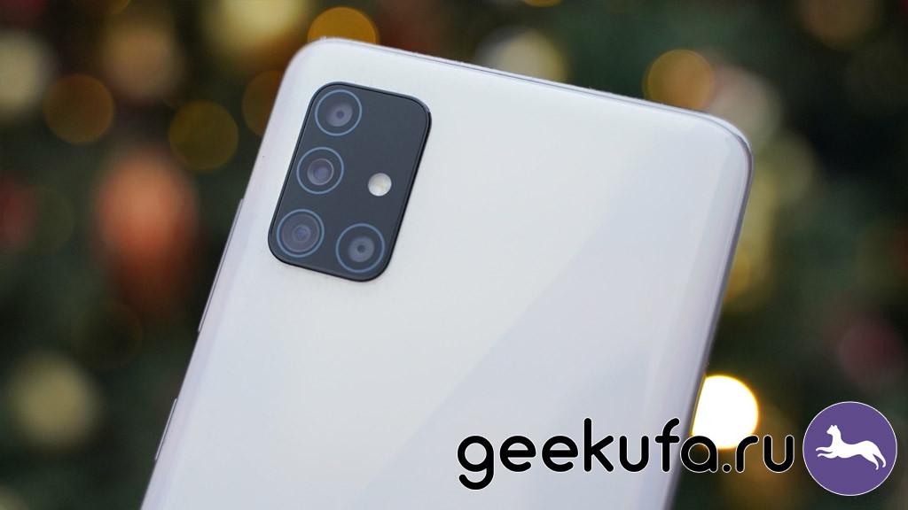 Galaxy A51 купить