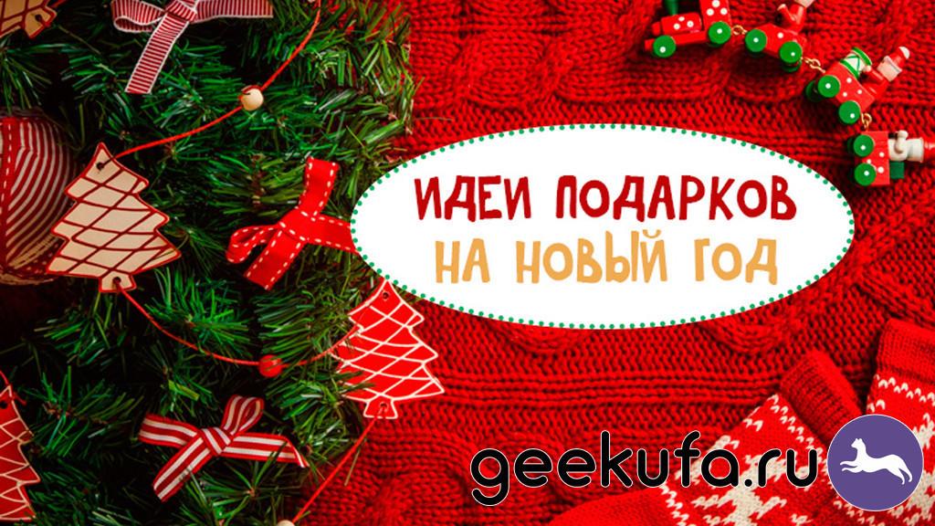 Новогодние подарки для детей в GeekUfa