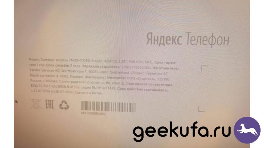 Яндекс.Телефон купить