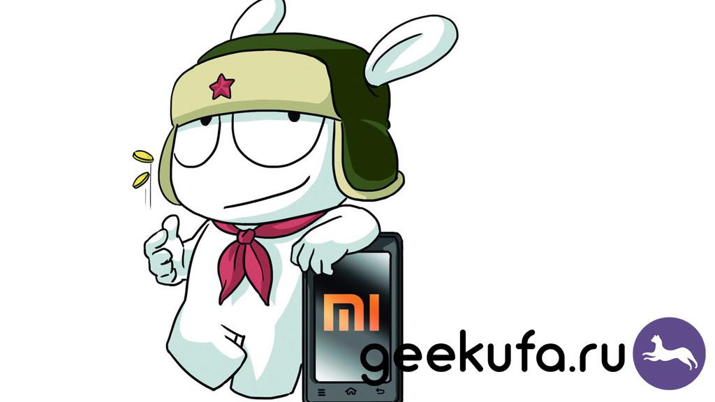 Смартфоны Xiaomi в Уфе